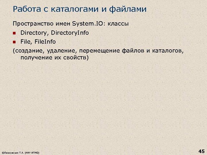 Работа с каталогами и файлами Пространство имен System. IO: классы n Directory, Directory. Info