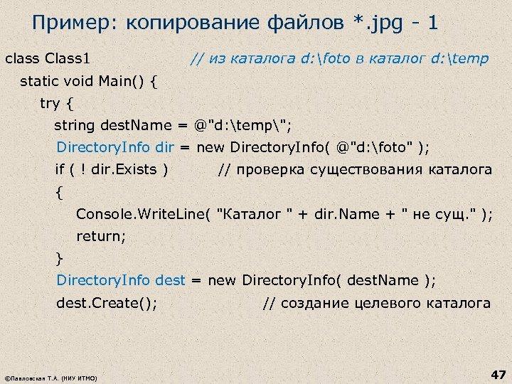 Пример: копирование файлов *. jpg - 1 class Class 1 // из каталога d:
