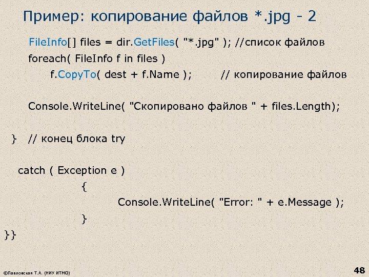 Пример: копирование файлов *. jpg - 2 File. Info[] files = dir. Get. Files(