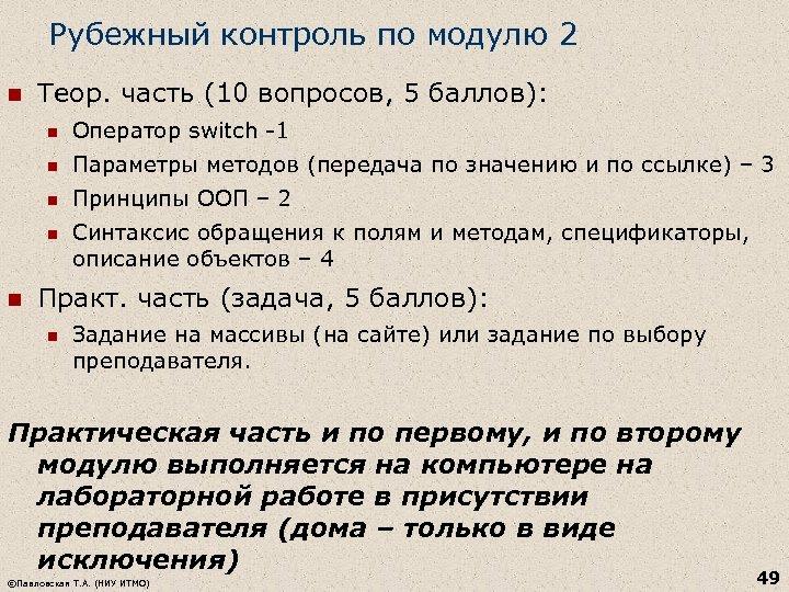 Рубежный контроль по модулю 2 n Теор. часть (10 вопросов, 5 баллов): n n