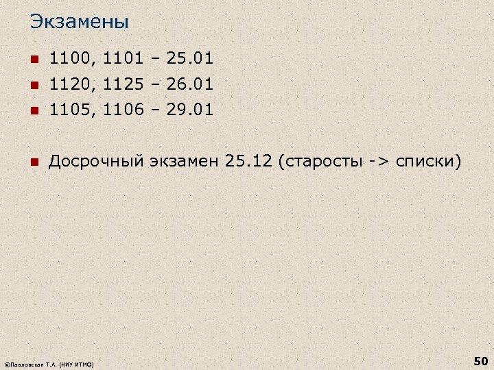 Экзамены n 1100, 1101 – 25. 01 n 1120, 1125 – 26. 01 n