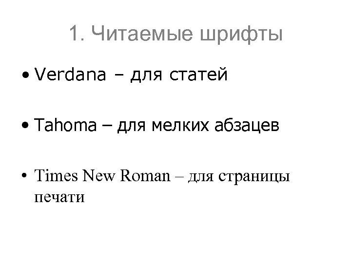 1. Читаемые шрифты • Verdana – для статей • Tahoma – для мелких абзацев