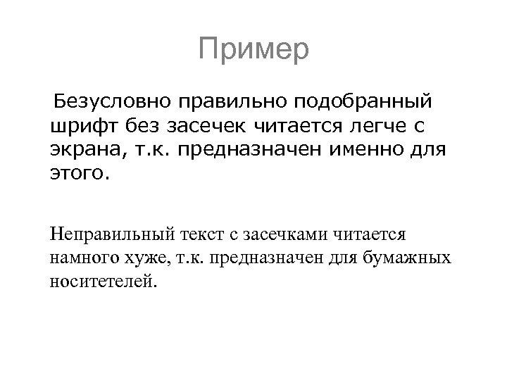 Пример Безусловно правильно подобранный шрифт без засечек читается легче с экрана, т. к. предназначен