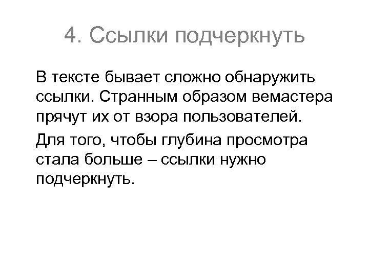4. Ссылки подчеркнуть В тексте бывает сложно обнаружить ссылки. Странным образом вемастера прячут их