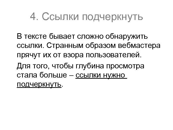 4. Ссылки подчеркнуть В тексте бывает сложно обнаружить ссылки. Странным образом вебмастера прячут их