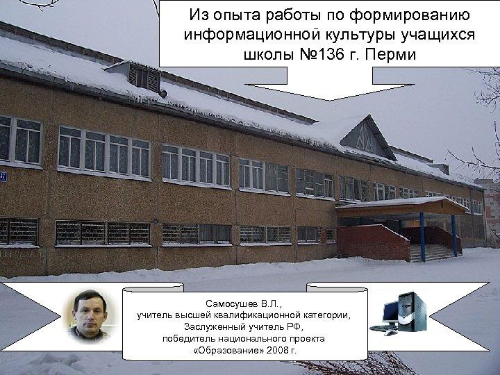 Из опыта работы по формированию информационной культуры учащихся школы № 136 г. Перми Самосушев