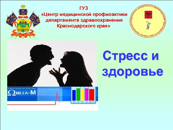 ГУЗ «Центр медицинской профилактики департамента здравоохранения Краснодарского края» Стресс и здоровье
