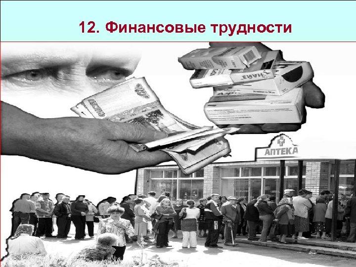 12. Финансовые трудности