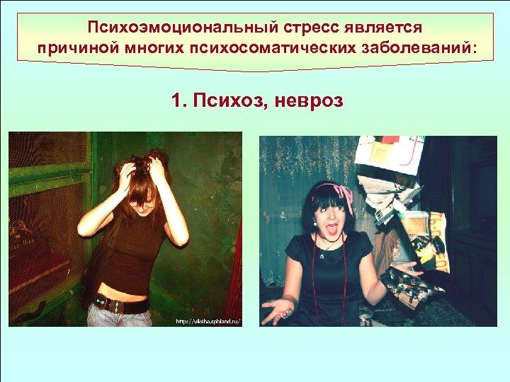 Психоэмоциональный стресс является причиной многих психосоматических заболеваний: 1. Психоз, невроз