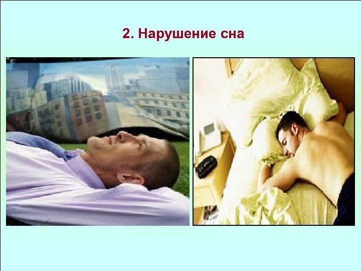2. Нарушение сна