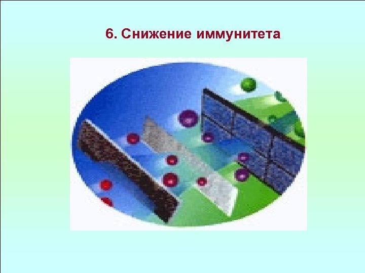 6. Снижение иммунитета