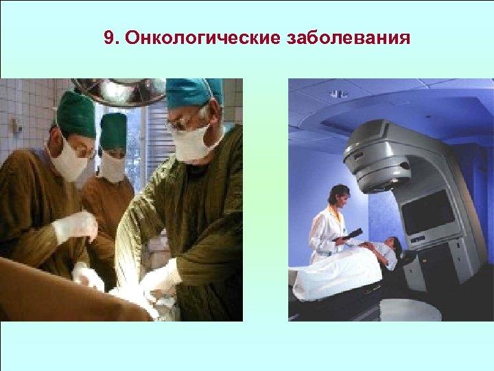 9. Онкологические заболевания