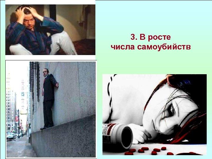 3. В росте числа самоубийств