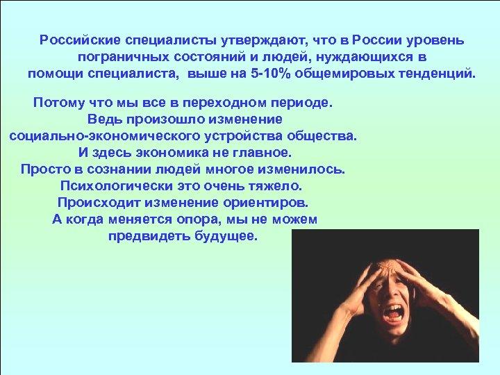 Российские специалисты утверждают, что в России уровень пограничных состояний и людей, нуждающихся в помощи