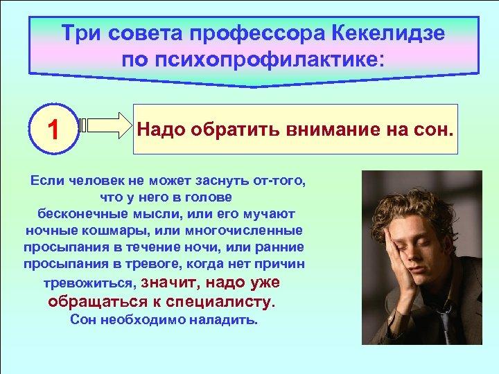 Три совета профессора Кекелидзе по психопрофилактике: 1 Надо обратить внимание на сон. Если человек