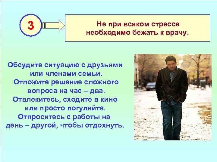 3 Не при всяком стрессе необходимо бежать к врачу. Обсудите ситуацию с друзьями или