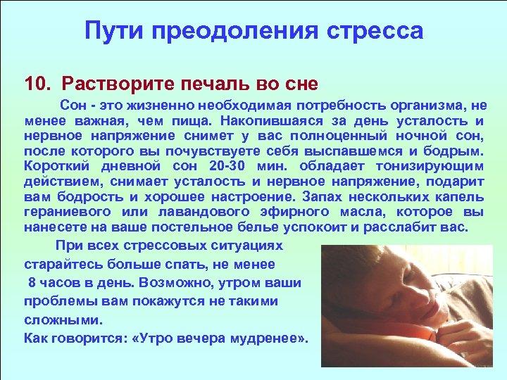 Пути преодоления стресса 10. Растворите печаль во сне Сон это жизненно необходимая потребность организма,