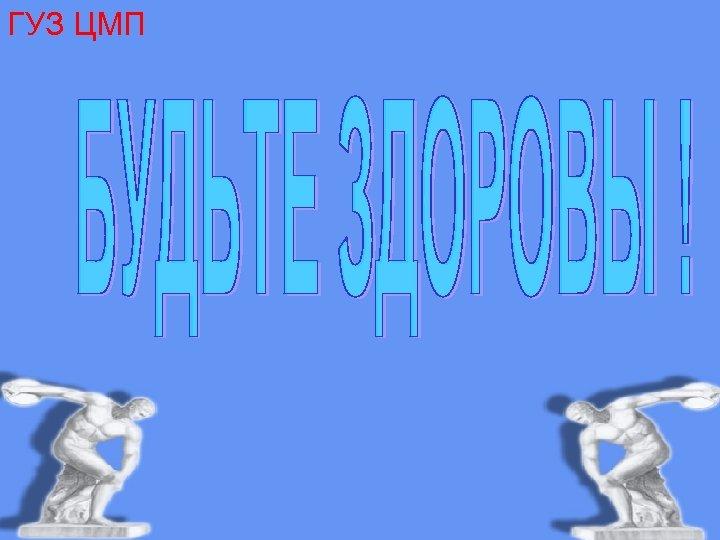 ГУЗ ЦМП