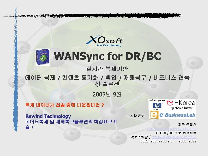 Just Keep Working WANSync for DR/BC 실시간 복제기반 데이터 복제 / 컨텐츠 동기화 /