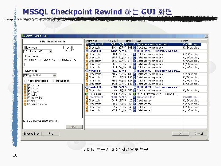 MSSQL Checkpoint Rewind 하는 GUI 화면 데이터 복구 시 해당 시점으로 복구 10