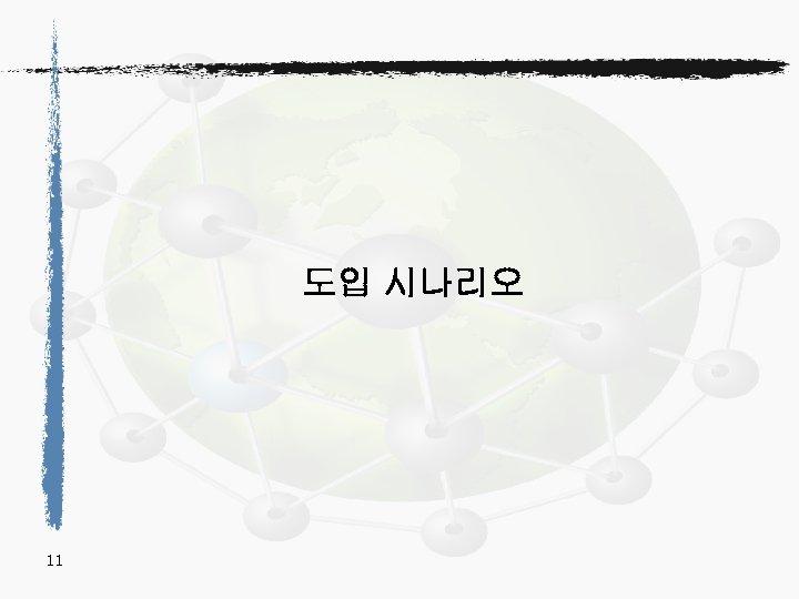 도입 시나리오 11