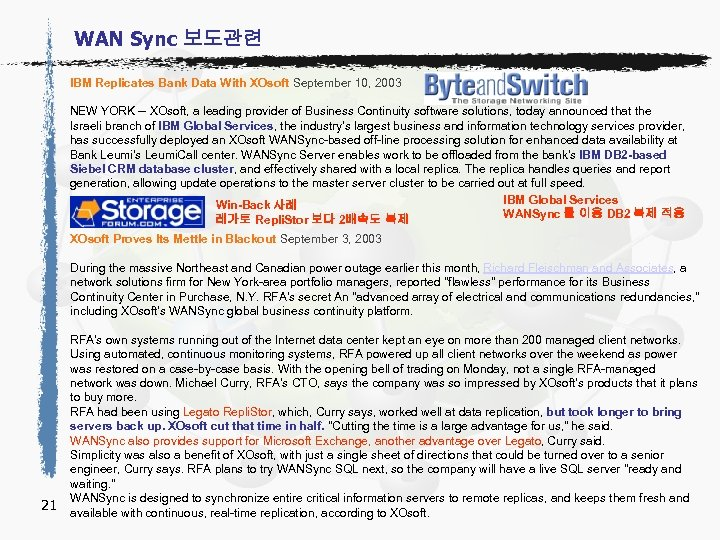WAN Sync 보도관련 IBM Replicates Bank Data With XOsoft September 10, 2003 NEW YORK