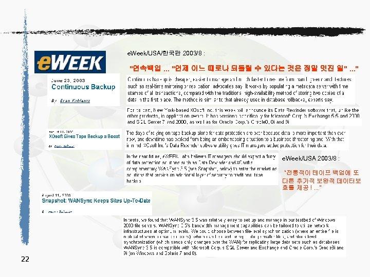 e. Week/USA/한국판 2003/8 :