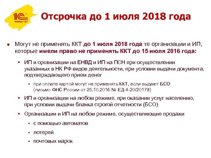 Отсрочка до 1 июля 2018 года n Могут не применять ККТ до 1 июля