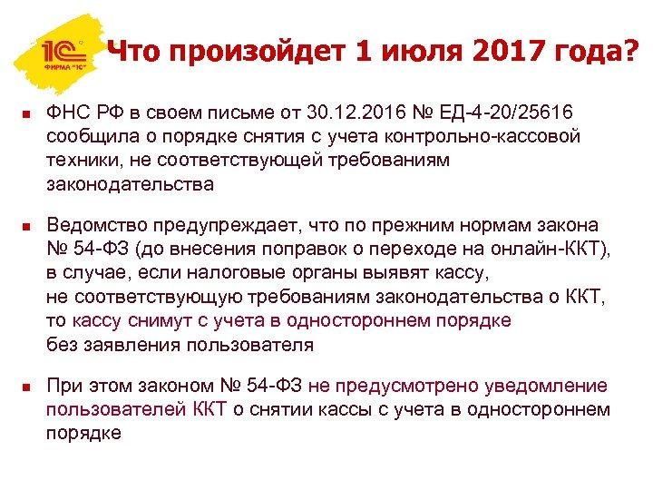 Что произойдет 1 июля 2017 года? n n n ФНС РФ в своем письме