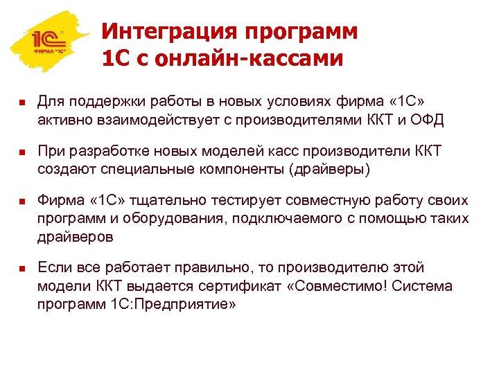 Интеграция программ 1 С с онлайн-кассами n n Для поддержки работы в новых условиях