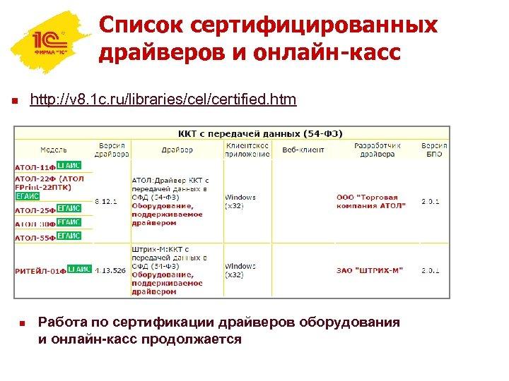 Список сертифицированных драйверов и онлайн-касс http: //v 8. 1 c. ru/libraries/cel/certified. htm n n