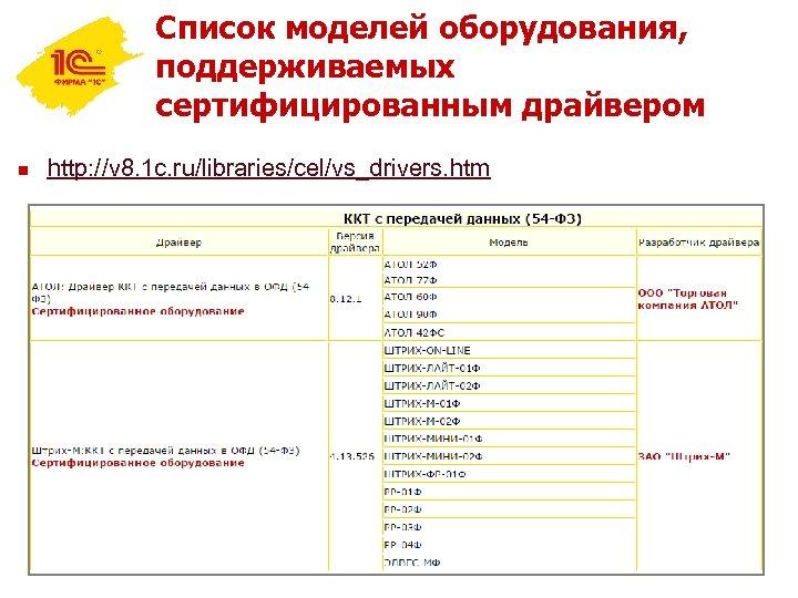 Список моделей оборудования, поддерживаемых сертифицированным драйвером n http: //v 8. 1 c. ru/libraries/cel/vs_drivers. htm
