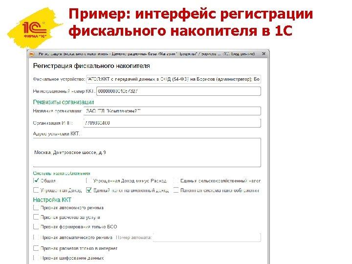 Пример: интерфейс регистрации фискального накопителя в 1 С