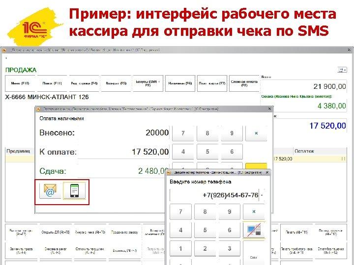 Пример: интерфейс рабочего места кассира для отправки чека по SMS
