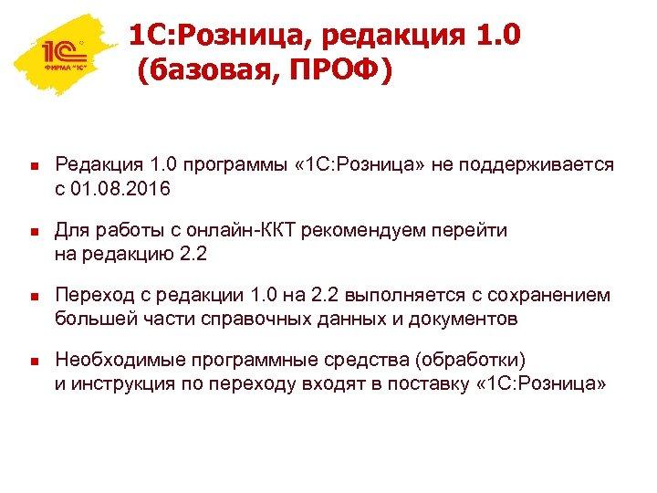 1 С: Розница, редакция 1. 0 (базовая, ПРОФ) n n Редакция 1. 0 программы
