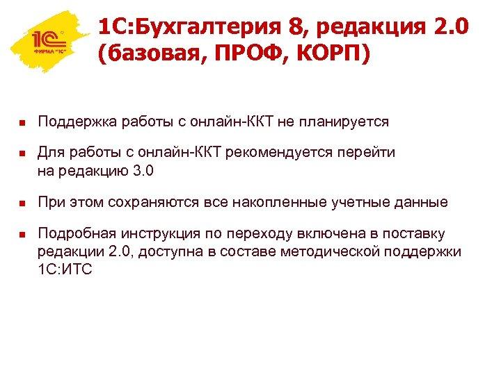 1 С: Бухгалтерия 8, редакция 2. 0 (базовая, ПРОФ, КОРП) n n Поддержка работы