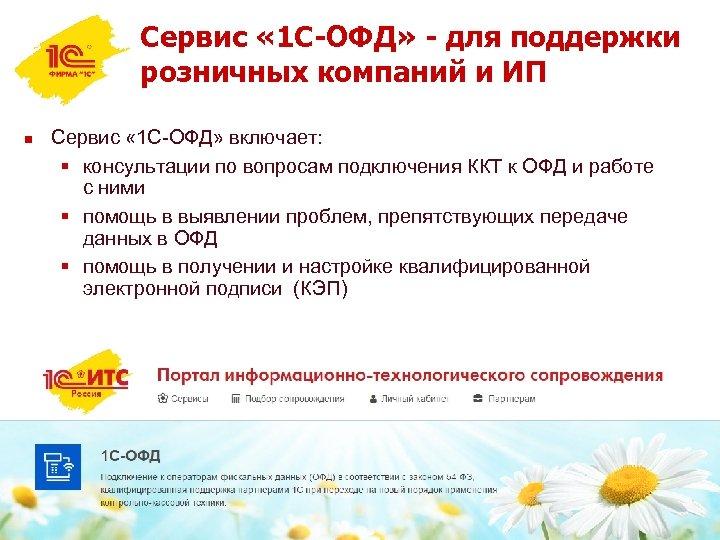 Сервис « 1 С-ОФД» - для поддержки розничных компаний и ИП n Сервис «