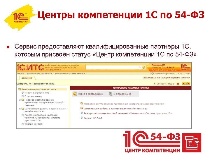 Центры компетенции 1 С по 54 -ФЗ n Сервис предоставляют квалифицированные партнеры 1 С,