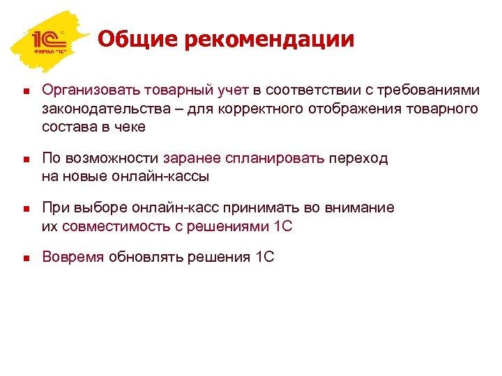 Общие рекомендации n n Организовать товарный учет в соответствии с требованиями законодательства – для