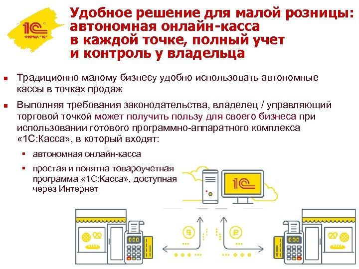 Удобное решение для малой розницы: автономная онлайн-касса в каждой точке, полный учет и контроль