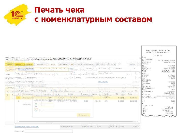 Печать чека с номенклатурным составом