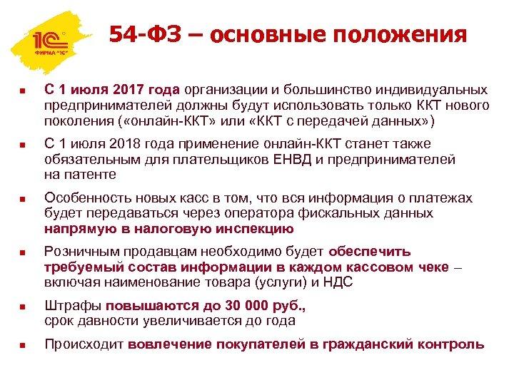 54 -ФЗ – основные положения n n n С 1 июля 2017 года организации
