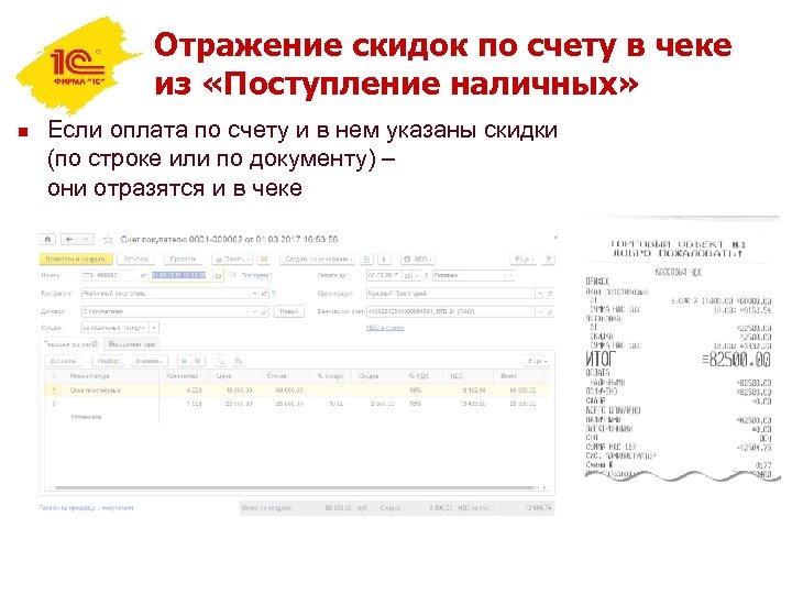 Отражение скидок по счету в чеке из «Поступление наличных» n Если оплата по счету