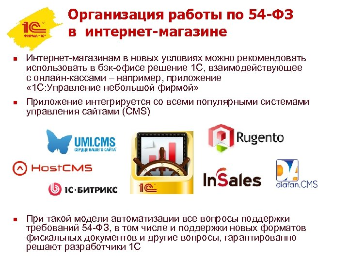 Организация работы по 54 -ФЗ в интернет-магазине n n n Интернет-магазинам в новых условиях