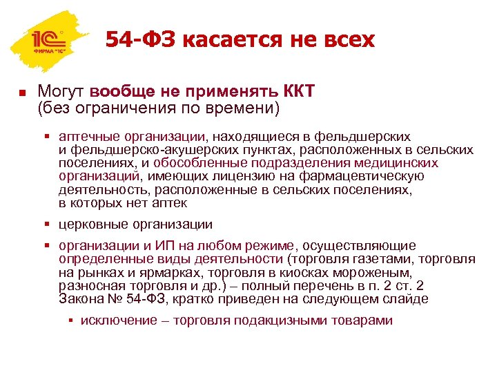 54 -ФЗ касается не всех n Могут вообще не применять ККТ (без ограничения по