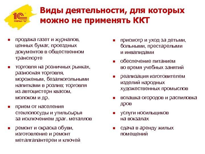 Виды деятельности, для которых можно не применять ККТ n n продажа газет и журналов,