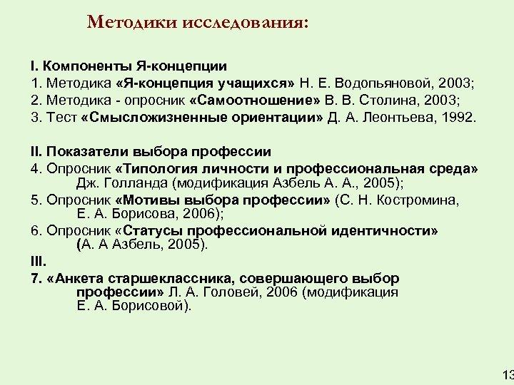 Методики исследования: I. Компоненты Я-концепции 1. Методика «Я-концепция учащихся» Н. Е. Водопьяновой, 2003; 2.