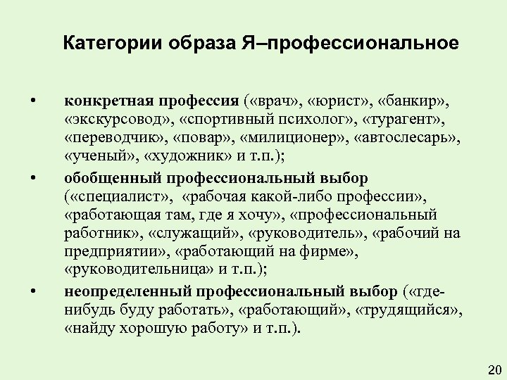Категории образа Я–профессиональное • • • конкретная профессия ( «врач» , «юрист» , «банкир»