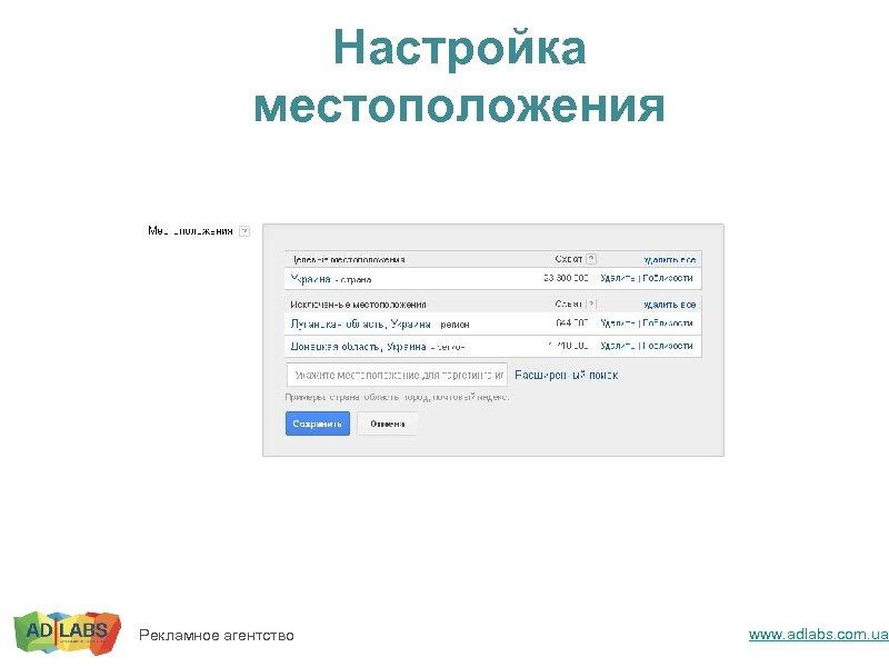 Настройка местоположения Рекламное агентство www. adlabs. com. ua