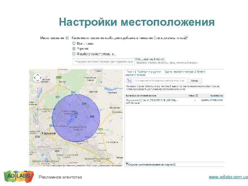 Настройки местоположения Рекламное агентство www. adlabs. com. ua
